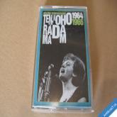 Vondráčková Helena TEN KOHO RÁDA MÁM 1964-66 Bonton 1996 MC