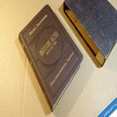 DEUTSCHE ALPEN III. Meyers Reisebücher 1899 top sběratelský stav