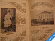 MIČURIN  ORIGINÁL ŽIVOTOPIS 1949